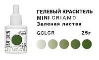 Краситель пищевой гелевый Зеленая листва, Criamo, 25 г