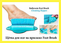 Щётка для ног на присоске Foot Brush!Акция