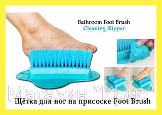 Щётка для ног на присоске Foot Brush!Акция