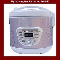 Мультиварка электрическая Domotec DT-517 на 5 л, функциональная мультиварка на 9 режимов!Акция