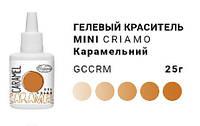 Краситель пищевой гелевый Карамельный, Criamo, 25 г