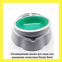Охлаждающая миска для воды для домашних животных Frosty Bowl!Акция