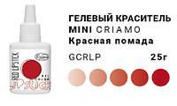 Краситель пищевой гелевый Красная помада, Criamo, 25 г