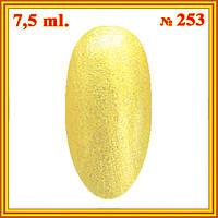 Dis УФ Гель-лак 7,5 мл. тон 253 Желто- Золотистый с Шиммером