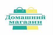 """Домашний магазин"""