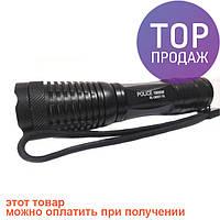 Тактический подствольный фонарик POLICE BL-Q8837-T6  / Мощный светодиодный фонарик + зарядное устройство