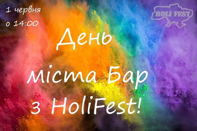 День міста Бар з фарбами Холі!