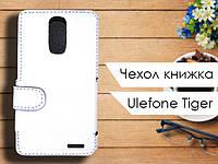 Чехол книжка для Ulefone Tiger