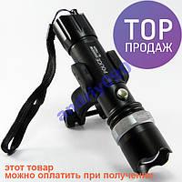 Велосипедный фонарик BL T 8626 Q5 ОРИГИНАЛ 8628