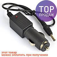 Автомобильное зарядное устройство для фонариков (2.5 мм)