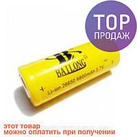 Аккумуляторная литий-ионная батарея Bailong BL 26650 6800 MAH 3.7V / аксессуары для фонариков