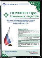 Полигон Про: Изменения кадастра 4.0.1 Полигон (Программный центр «Помощь образованию»)