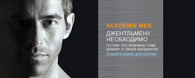 Баннер Academie Men