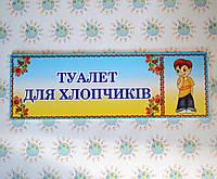 Табличка кабинетная Туалет для мальчиков