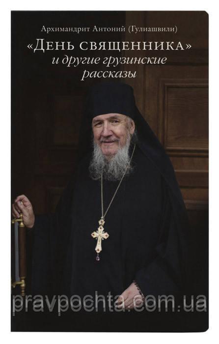 День священика і інші грузинські розповіді. Архімандрит Антоній (Гулиашвили)