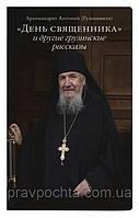 День священника и другие грузинские рассказы. Архимандрит Антоний (Гулиашвили), фото 1
