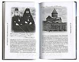 День священика і інші грузинські розповіді. Архімандрит Антоній (Гулиашвили), фото 2
