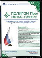 Полигон Про: Границы субъекта 3.3.1 (Программный центр «Помощь образованию»)