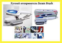 Ручной отпариватель Steam Brush!Акция