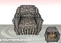 Кресло Мадрид (ткань 10 кат.3 )