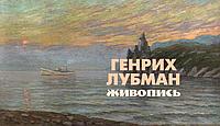 Музыкальное путешествие по картинам Генриха Лубмана 1.0 (СМИ Lubman.ru)