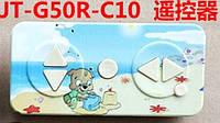 Пульт д/у JT-G50B-C10 2,4GHz для детского электромобиля
