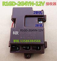 Коммутатор для детского электромобиля R1GD-2G4YN-12V