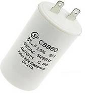 Пусковой конденсатор для стиральной машины CBB60 35uF 450V