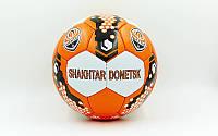 Мяч футбольный ШАХТЕР-ДОНЕЦК №5 PVC FB-0047-5105