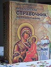 Практический справочник по православию