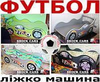 Кровать машина ФУТБОЛ купить кровать-машина.com.ua недорого, цена от производителя! Кровать машина ФУТБОЛ для мальчика в стиле СПОРТ! Доставляем радость - БЕСПЛАТНАЯ ДОСТАВКА по Украине)