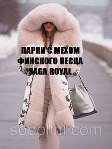 ПАРКИ З ХУТРОМ ФІНСЬКОЇ ПЕСЦЯ SAGA ROYAL