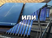 Какой солнечный коллектор выбрать – вакуумный или плоский ??