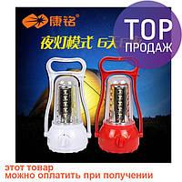 Фонарь кемпинговый Kang Ming 770 KM-LED/ светодиодный фонарик