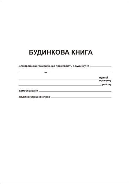 Будинкова книга, А4, 1+1, офсет, 38 арк.