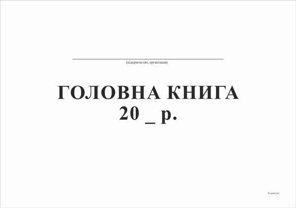 Головна книга, А4, офсет,96 арк.