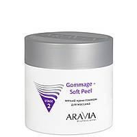 """ARAVIA Professional"" Мягкий крем-гоммаж для массажа Gommage Soft Peel, 300 мл."