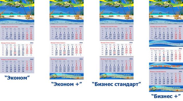 квартальные календари, печать квартальных календарей, изготовление квартальных календарей