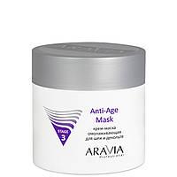 """ARAVIA Professional"" Крем-маска омолаживающая для шеи декольте Anti-Age Mask, 300 мл."