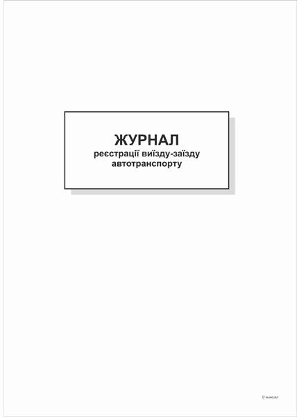 Журнал реєстрації виїзду-заїзду автотранспорту,А4,офс,48 арк.