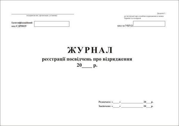 Журнал реєстрації відряджень, А4, офс. 24 арк., фото 2