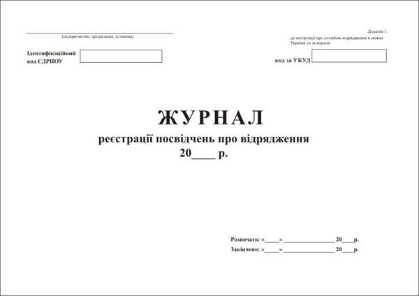 Журнал реєстрації відряджень, А4, офс. 24 арк.