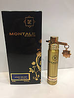 Мини парфюм унисекс Montale Aoud Velvet (Монталь Уд Вельвет) 20 мл