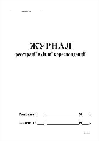 Журнал реєстрації вхідної кореспонденції,48 арк,А4,офс., фото 2