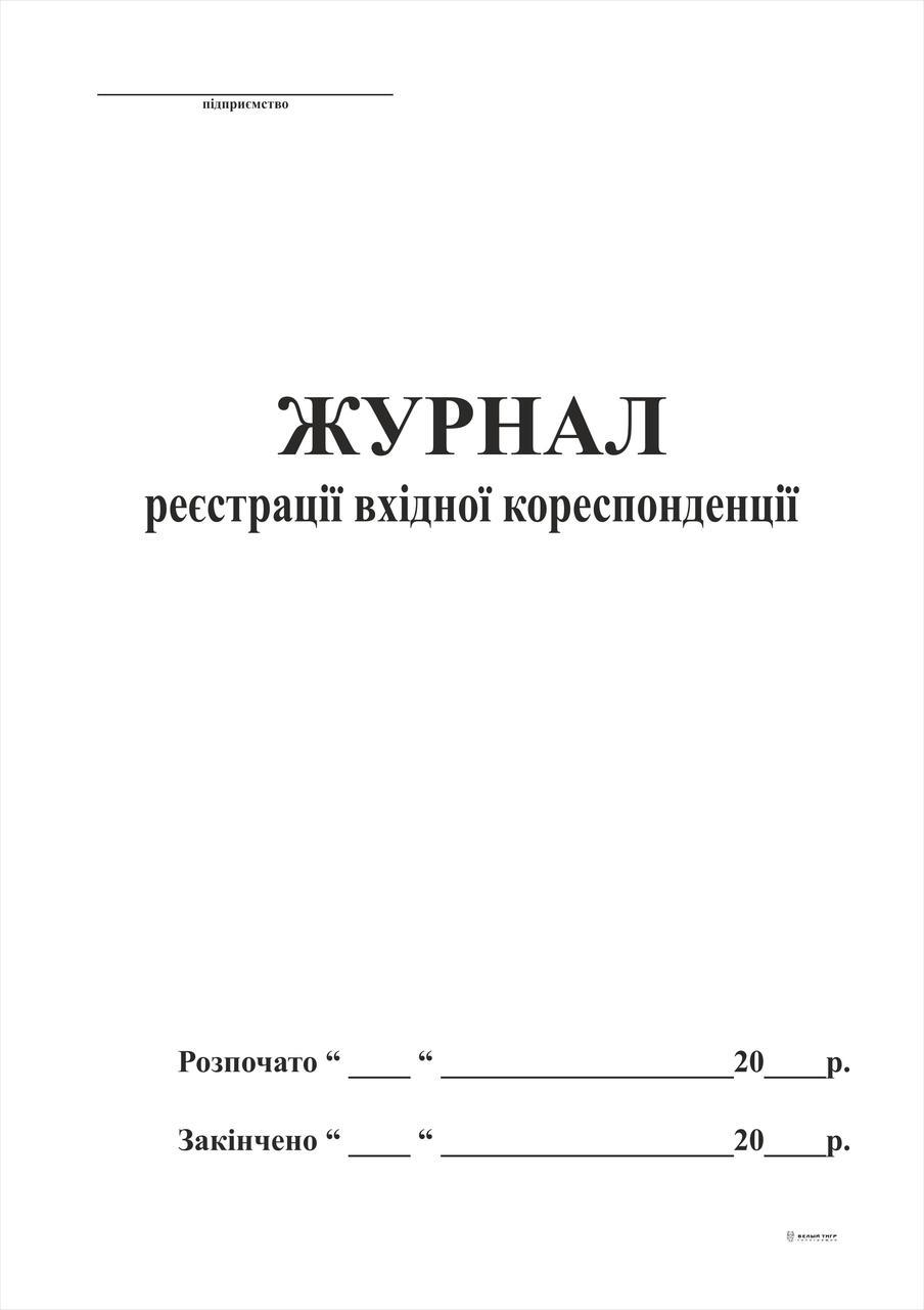 Журнал реєстрації вхідної кореспонденції,48 арк,А4,офс.