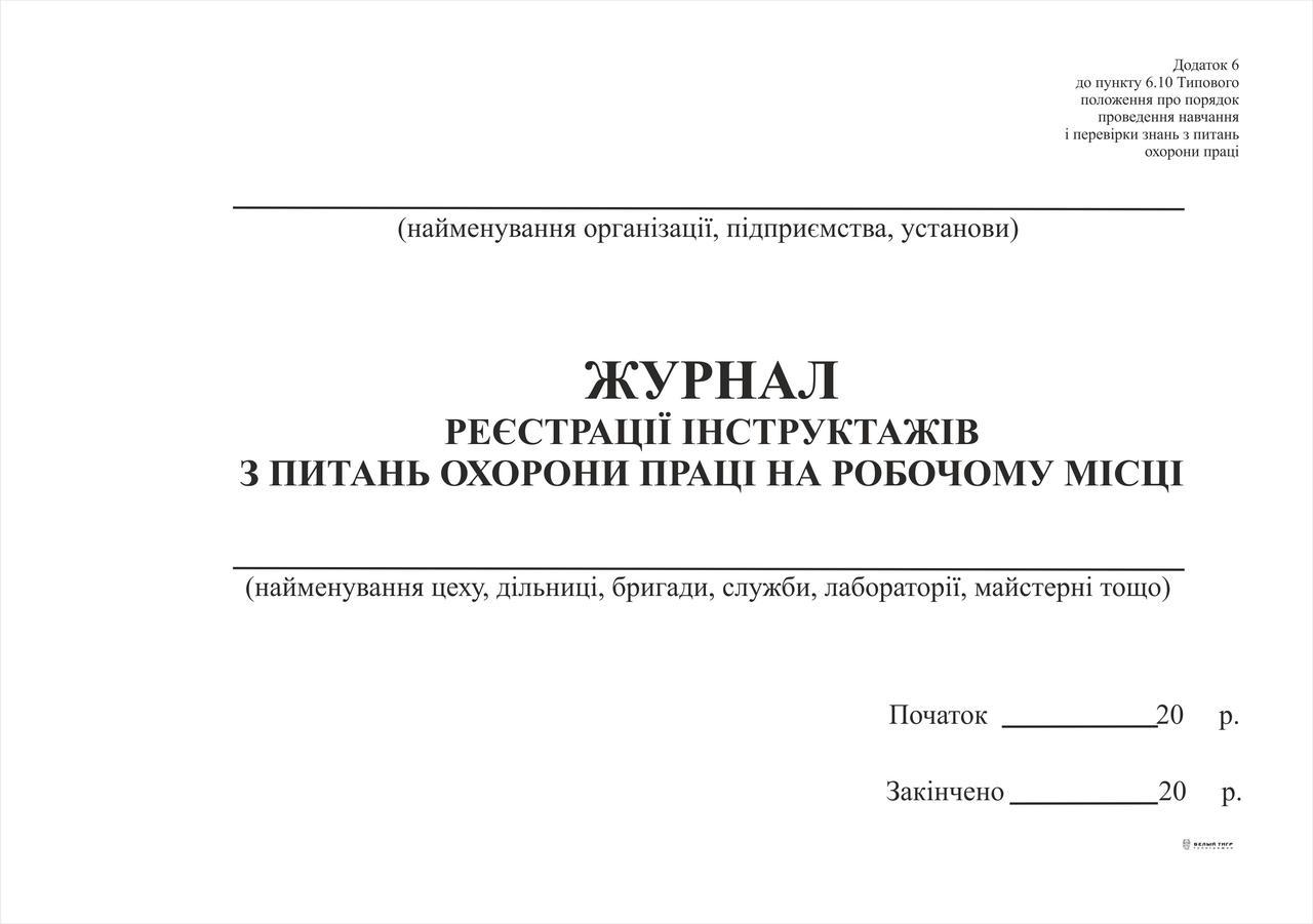 Журнал реєстрації інструктажів з питань охорони праці на робочому місці, офсет, 48 арк., А4