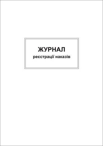 Журнал реєстрації наказів,А4,офс,48 арк., фото 2