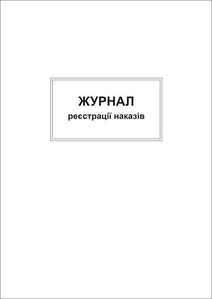 Журнал реєстрації наказів,А4,офс,48 арк.