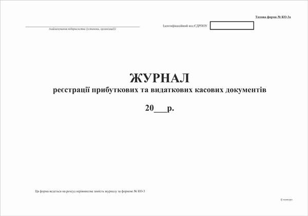 Журнал реєстрації прибут. та видат. кас. документів,24 арк,офс,ф.КО-3а