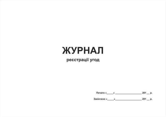 Журнал реєстрації угод, офс., А4, 48 арк., фото 2